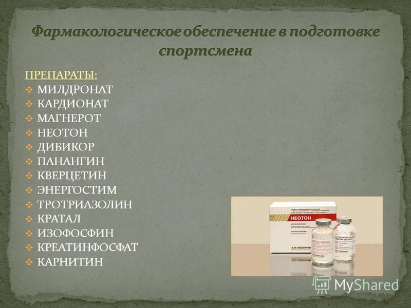 ПРЕПАРАТЫ: МИЛДРОНАТ КАРДИОНАТ МАГНЕРОТ НЕОТОН ДИБИКОР ПАНАНГИН КВЕРЦЕТИН ЭНЕРГОСТИМ ТРОТРИАЗОЛИН КРАТАЛ ИЗОФОСФИН КРЕАТИНФОСФАТ КАРНИТИН