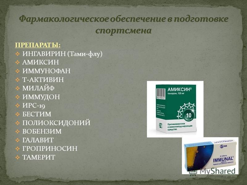ПРЕПАРАТЫ: ИНГАВИРИН (Тами-флу) АМИКСИН ИММУНОФАН Т-АКТИВИН МИЛАЙФ ИММУДОН ИРС-19 БЕСТИМ ПОЛИОКСИДОНИЙ ВОБЕНЗИМ ГАЛАВИТ ГРОПРИНОСИН ТАМЕРИТ