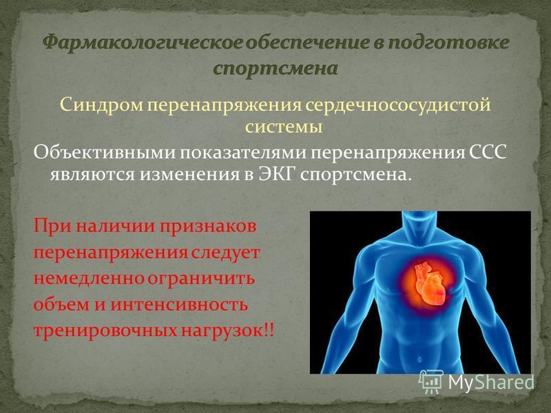 Синдром перенапряжения сердечнососудистой системы Объективными показателями перенапряжения ССС являются изменения в ЭКГ спортсмена. При наличии признаков перенапряжения следует немедленно ограничить объем и интенсивность тренировочных нагрузок!!