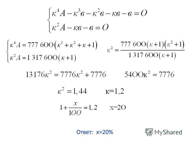 Ответ: х=20%