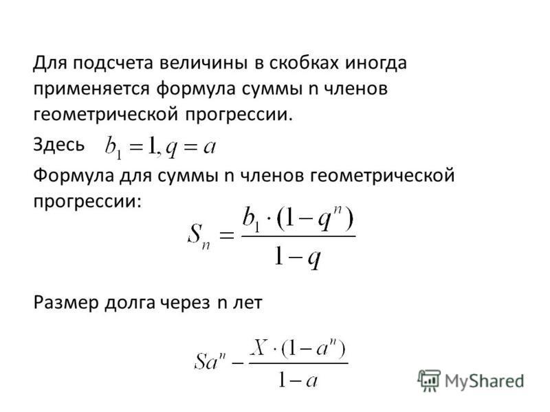 Для подсчета величины в скобках иногда применяется формула суммы n членов геометрической прогрессии. Здесь Формула для суммы n членов геометрической прогрессии: Размер долга через n лет
