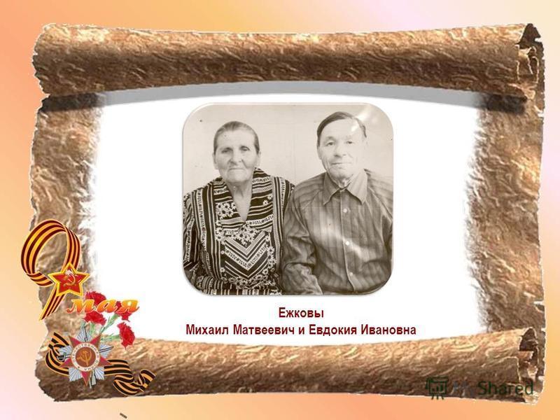 Ежковы Михаил Матвеевич и Евдокия Ивановна