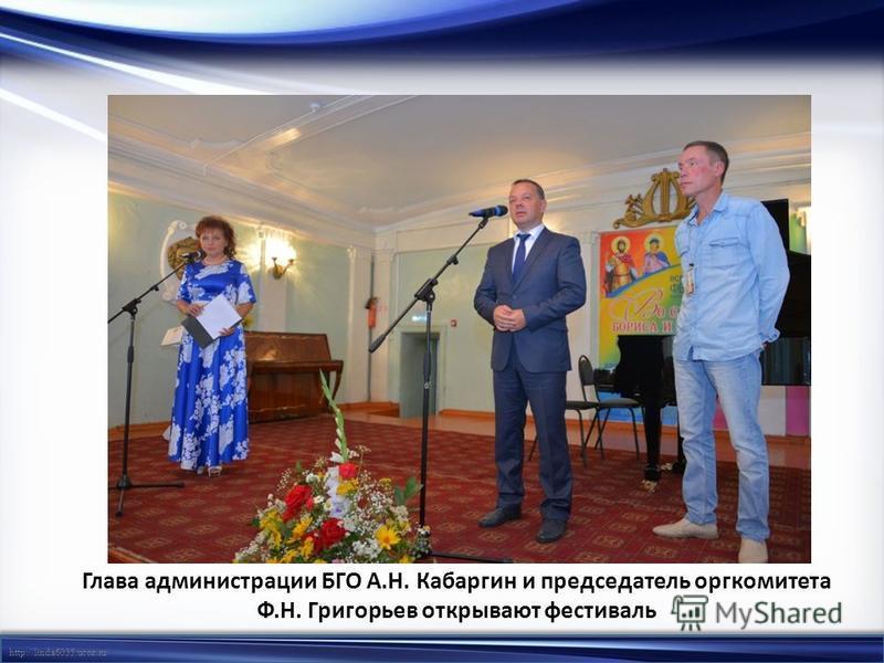 http://linda6035.ucoz.ru/ Глава администрации БГО А.Н. Кабаргин и председатель оргкомитета Ф.Н. Григорьев открывают фестиваль