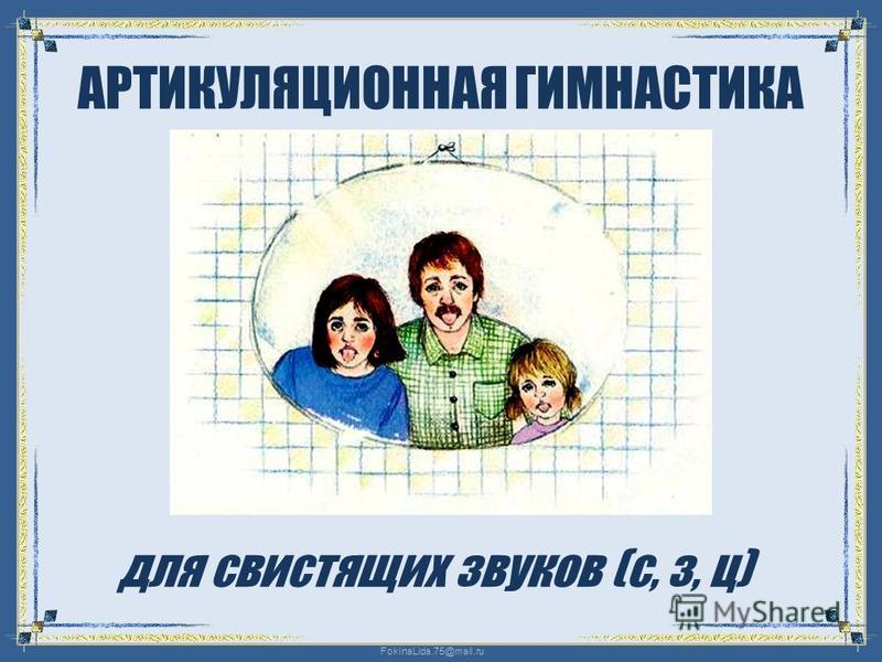 FokinaLida.75@mail.ru АРТИКУЛЯЦИОННАЯ ГИМНАСТИКА для свистящих звуков (с, з, ц)