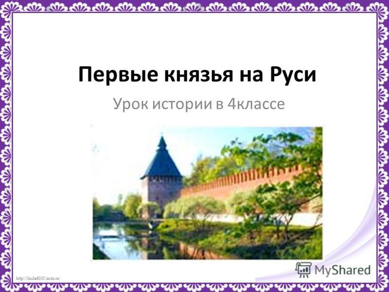 http://linda6035.ucoz.ru/ Первые князья на Руси Урок истории в 4 классе