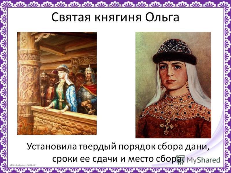 http://linda6035.ucoz.ru/ Святая княгиня Ольга Установила твердый порядок сбора дани, сроки ее сдачи и место сбора.