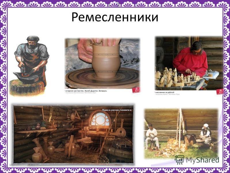 http://linda6035.ucoz.ru/ Ремесленники