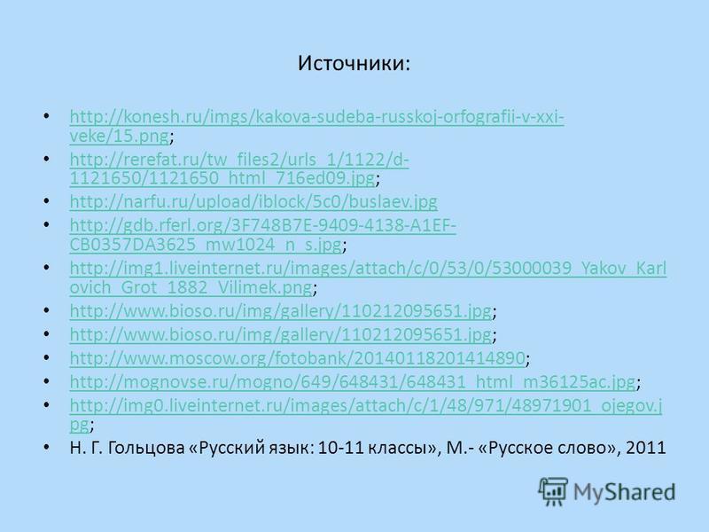 Источники: http://konesh.ru/imgs/kakova-sudeba-russkoj-orfografii-v-xxi- veke/15.png; http://konesh.ru/imgs/kakova-sudeba-russkoj-orfografii-v-xxi- veke/15. png http://rerefat.ru/tw_files2/urls_1/1122/d- 1121650/1121650_html_716ed09.jpg; http://reref