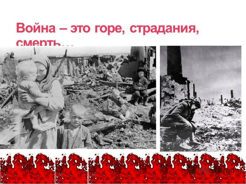Война – это горе, страдания, смерть…