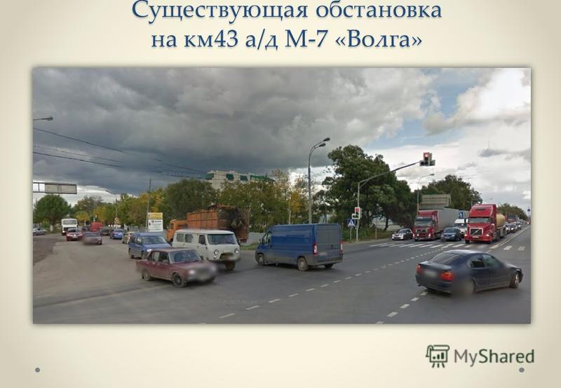 Существующая обстановка на км 43 а/д М-7 «Волга»