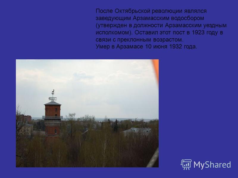 После Октябрьской революции являлся заведующим Арзамасским водосбором (утвержден в должности Арзамасским уездным исполкомом). Оставил этот пост в 1923 году в связи с преклонным возрастом. Умер в Арзамасе 10 июня 1932 года.