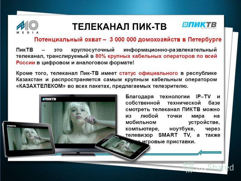 ПикТВ – это круглосуточный информационно-развлекательный телеканал, транслируемый в 80% крупных кабельных операторов по всей России в цифровом и аналоговом формате! Кроме того, телеканал Пик-ТВ имеет статус официального в республике Казахстан и распр