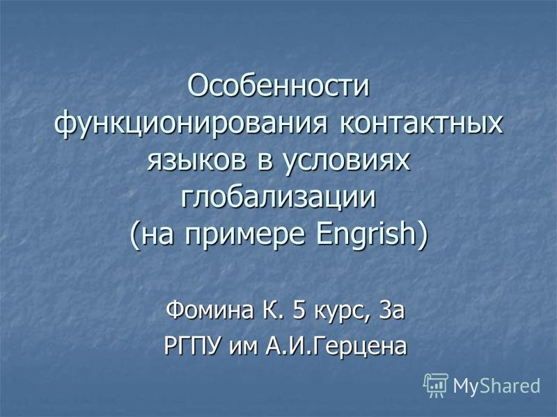 Особенности функционирования контактных языков в условиях глобализации (на примере Engrish) Фомина К. 5 курс, 3 а РГПУ им А.И.Герцена