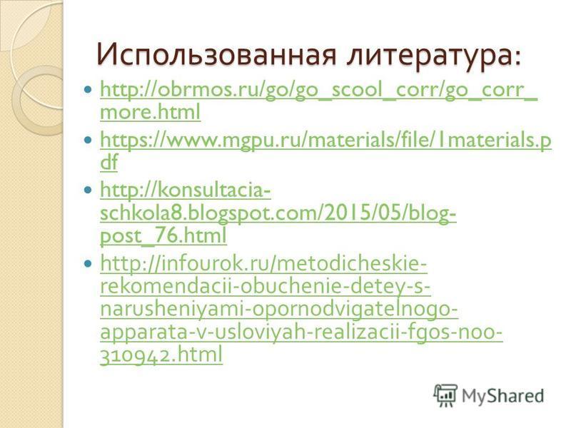 Использованная литература : http://obrmos.ru/go/go_scool_corr/go_corr_ more.html http://obrmos.ru/go/go_scool_corr/go_corr_ more.html https://www.mgpu.ru/materials/file/1materials.p df https://www.mgpu.ru/materials/file/1materials.p df http://konsult