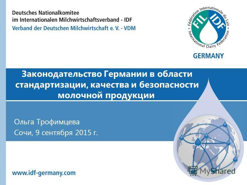Законодательство Германии в области стандартизации, качества и безопасности молочной продукции Ольга Трофимцева Сочи, 9 сентября 2015 г.