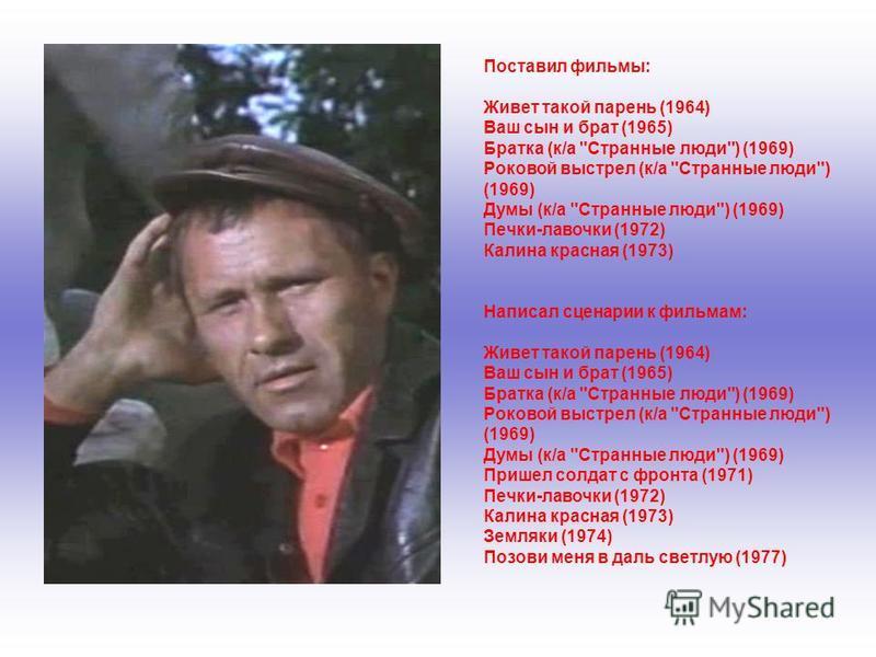 Поставил фильмы: Живет такой парень (1964) Ваш сын и брат (1965) Братка (к/а
