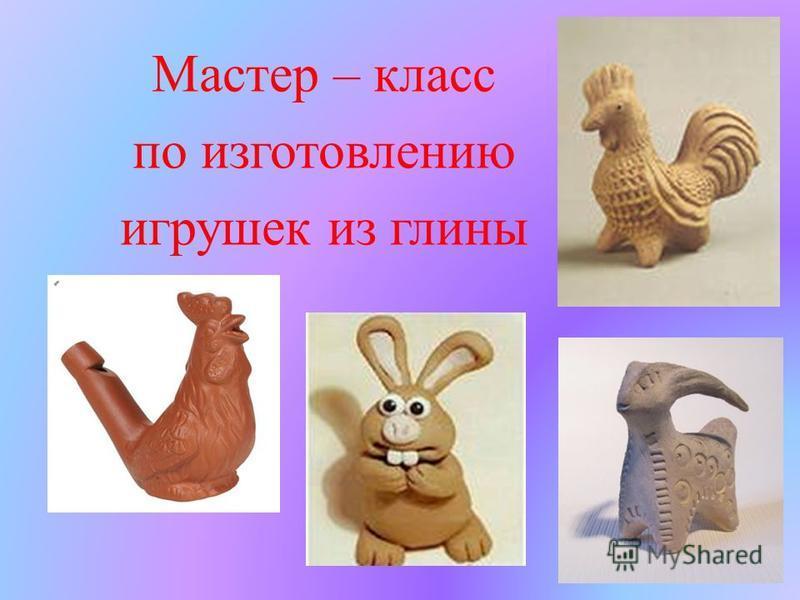 Мастер – класс по изготовлению игрушек из глины