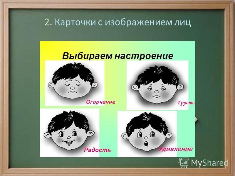 2. Карточки с изображением лиц