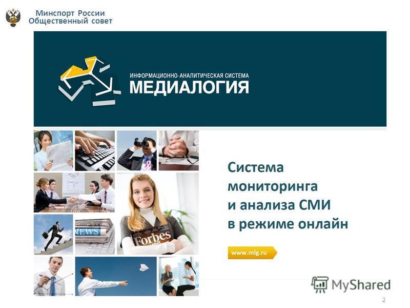 Минспорт России Общественный совет 2