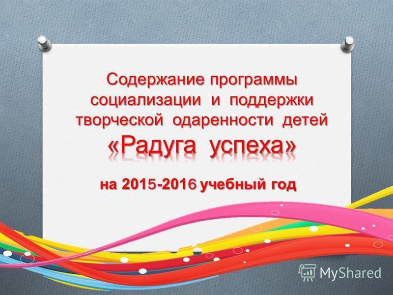 на 2015-2016 учебный год