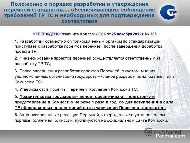 УТВЕРЖДЕНО Решением Коллегии ЕЭК от 25 декабря 2012 г. 306 1. Разработчик совместно с уполномоченным органом по стандартизации приступает к разработке проектов перечней после завершения доработки проекта ТР; 2. Финансирование проектов перечней осущес