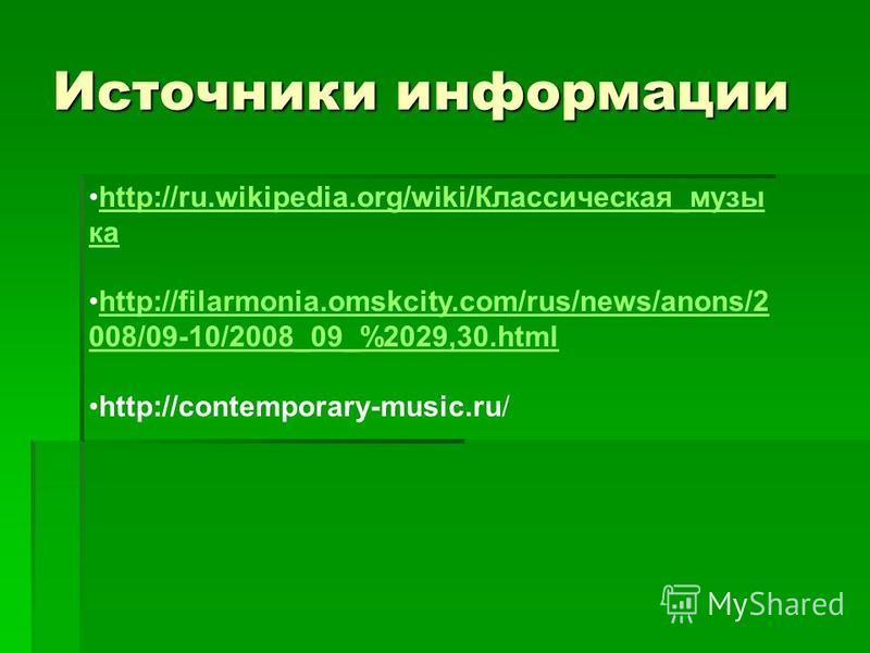 Источники информации http://ru.wikipedia.org/wiki/Классическая_музы каhttp://ru.wikipedia.org/wiki/Классическая_музы ка http://filarmonia.omskcity.com/rus/news/anons/2 008/09-10/2008_09_%2029,30.htmlhttp://filarmonia.omskcity.com/rus/news/anons/2 008