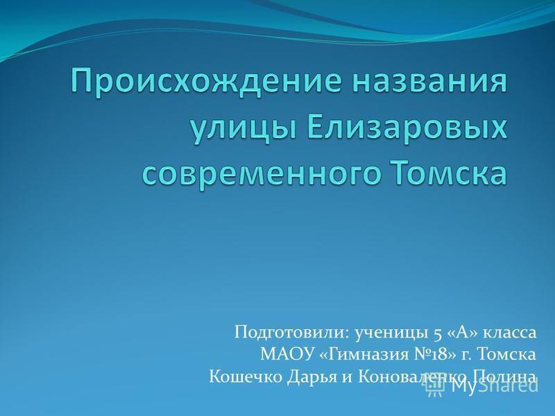 Подготовили: ученицы 5 «А» класса МАОУ «Гимназия 18» г. Томска Кошечко Дарья и Коноваленко Полина