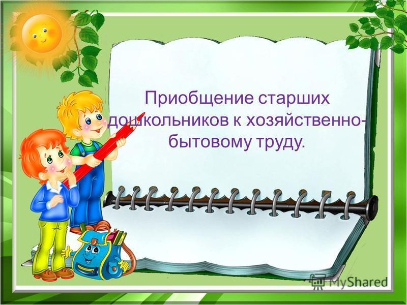 Приобщение старших дошкольников к хозяйственно- бытовому труду.