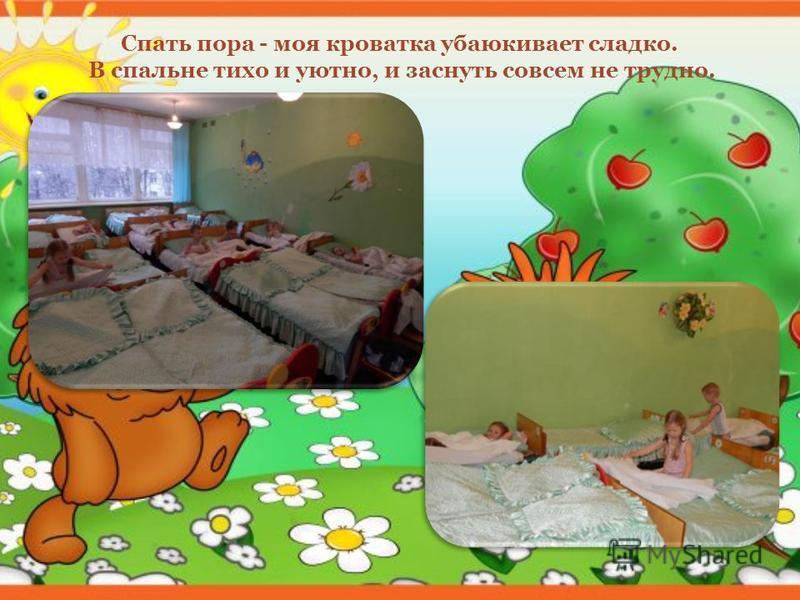 Спать пора - моя кроватка убаюкивает сладко. В спальне тихо и уютно, и заснуть совсем не трудно.