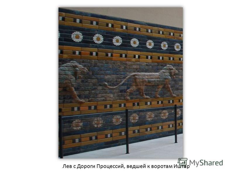 Лев с Дороги Процессий, ведшей к воротам Иштар