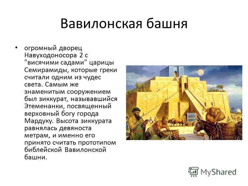 Вавилон-ская башня огромный дворец Навуходоносора 2 с