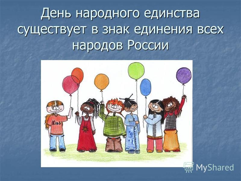 День народного единства существует в знак единения всех народов России