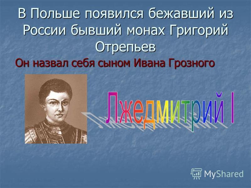 В Польше появился бежавший из России бывший монах Григорий Отрепьев Он назвал себя сыном Ивана Грозного