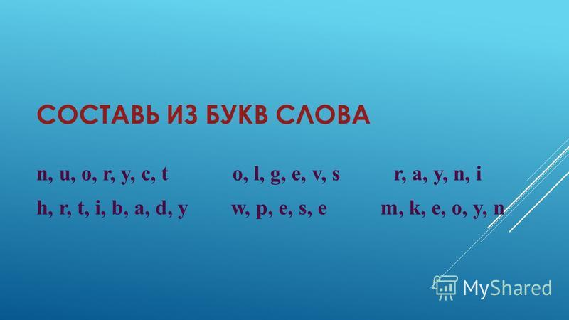 СОСТАВЬ ИЗ БУКВ СЛОВА n, u, o, r, y, c, t o, l, g, e, v, s r, a, y, n, i h, r, t, i, b, a, d, y w, p, e, s, e m, k, e, o, y, n