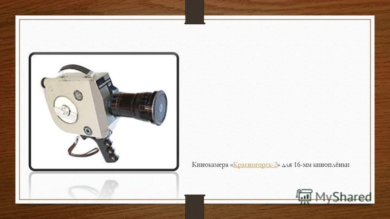 Кинокамера «Красногорск-2» для 16-мм киноплёнки Красногорск-2