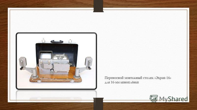 Переносной монтажный столик «Экран-16» для 16-мм киноплёнки