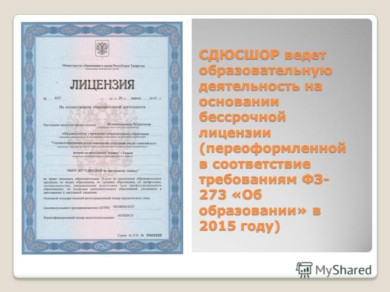 СДЮСШОР ведет образовательную деятельность на основании бессрочной лицензии (переоформленной в соответствие требованиям ФЗ- 273 «Об образовании» в 2015 году)