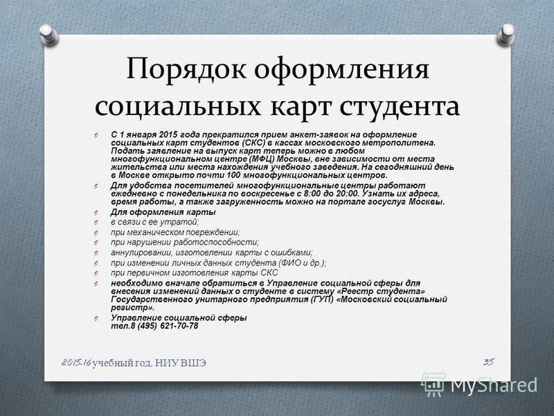 Порядок оформления социальных карт студента O С 1 января 2015 года прекратился прием анкет - заявок на оформление социальных карт студентов ( СКС ) в кассах московского метрополитена. Подать заявление на выпуск карт теперь можно в любом многофункцион