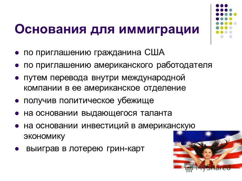 Основания для иммиграции по приглашению гражданина США по приглашению американского работодателя путем перевода внутри международной компании в ее американское отделение получив политическое убежище на основании выдающегося таланта на основании инвес