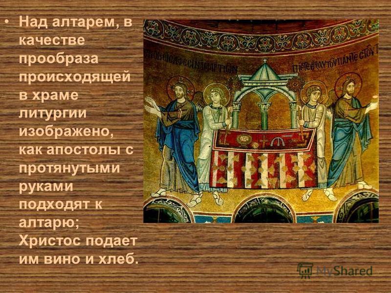 Над алтарем, в качестве прообраза происходящей в храме литургии изображено, как апостолы с протянутыми руками подходят к алтарю; Христос подает им вино и хлеб.