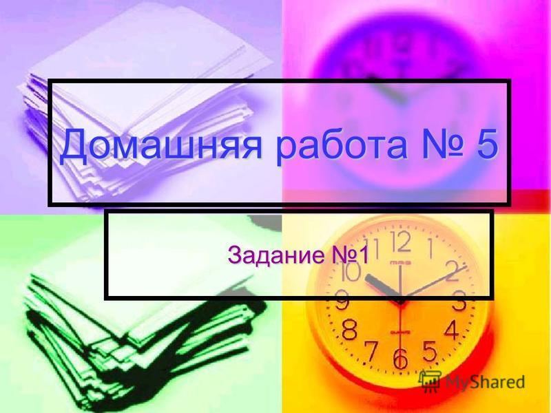 Домашняя работа 5 Задание 1