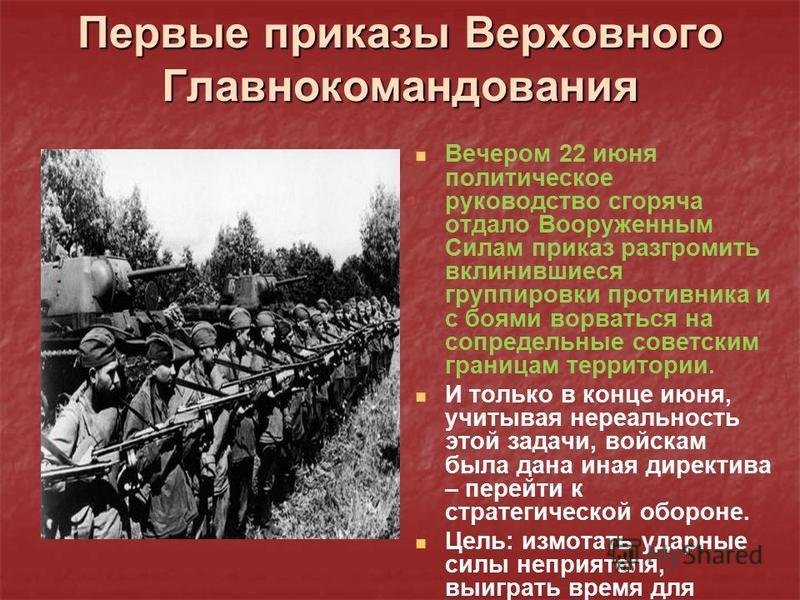 Первые приказы Верховного Главнокомандования Вечером 22 июня политическое руководство сгоряча отдало Вооруженным Силам приказ разгромить вклинившиеся группировки противника и с боями ворваться на сопредельные советским границам территории. И только в