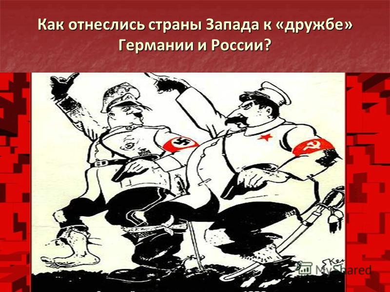 Как отнеслись страны Запада к «дружбе» Германии и России?
