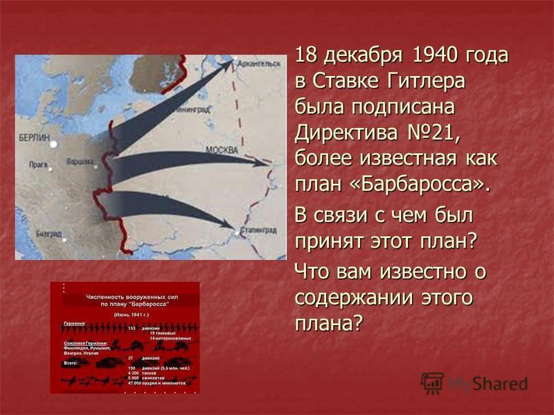 18 декабря 1940 года в Ставке Гитлера была подписана Директива 21, более известная как план «Барбаросса». 18 декабря 1940 года в Ставке Гитлера была подписана Директива 21, более известная как план «Барбаросса». В связи с чем был принят этот план? В