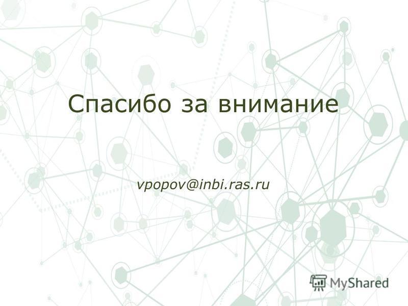 Спасибо за внимание vpopov@inbi.ras.ru