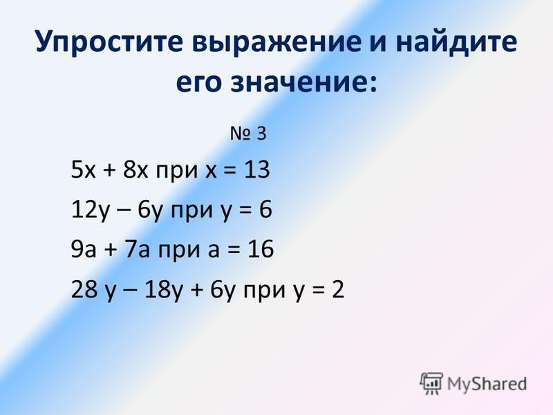 Запишите на математическом языке: Цена хризантемы а р. за один цветок, а цена одной розы – на 30 р. больше. А) цену розы; Б) стоимость пяти хризантем; В) стоимость трех роз; Г) стоимость букета из пяти хризантем и трёх роз. Цена слив х р. за 1 кг, а
