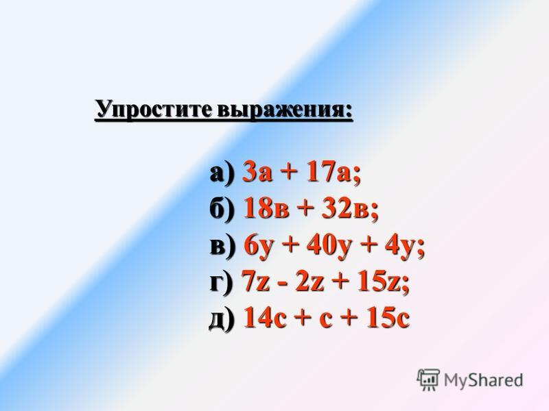 Решите задачу: Используя цифры 0, 1, 2, 3, запишите наибольшее и наименьшее четырехзначные числа. 3 2 1 0 Наименьшее число: Наибольшее число: