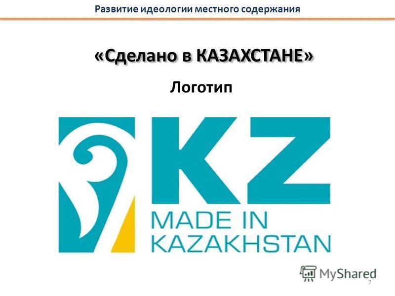 Развитие идеологии местного содержания «Сделано в КАЗАХСТАНЕ» Логотип 7