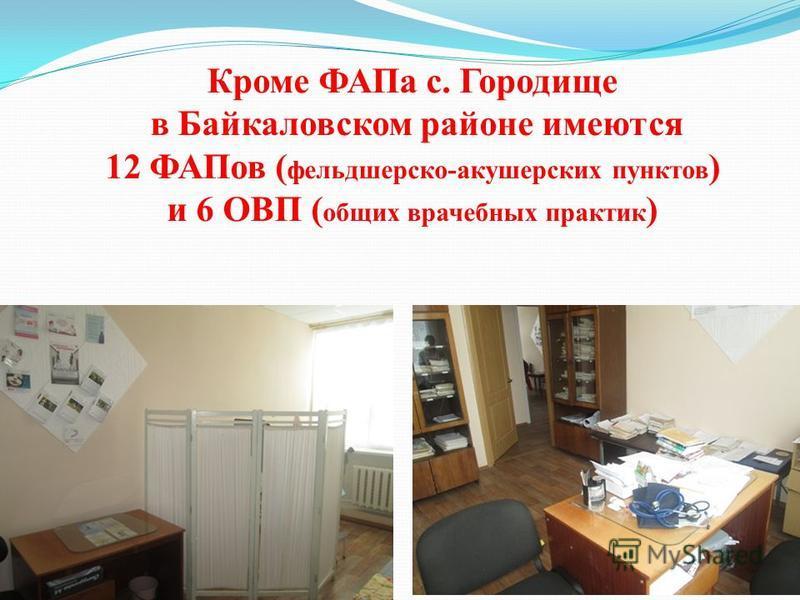Кроме ФАПа с. Городище в Байкаловском районе имеются 12 ФАПов ( фельдшерско-акушерских пунктов ) и 6 ОВП ( общих врачебных практик )