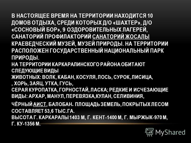 В НАСТОЯЩЕЕ ВРЕМЯ НА ТЕРРИТОРИИ НАХОДИТСЯ 10 ДОМОВ ОТДЫХА, СРЕДИ КОТОРЫХ Д/О «ШАХТЕР», Д/О «СОСНОВЫЙ БОР», 9 ОЗДОРОВИТЕЛЬНЫХ ЛАГЕРЕЙ, САНАТОРИЙ ПРОФИЛАКТОРИЙ САНАТОРИЙ ЖОСАЛЫ КРАЕВЕДЧЕСКИЙ МУЗЕЙ, МУЗЕЙ ПРИРОДЫ. НА ТЕРРИТОРИИ РАСПОЛОЖЕН ГОСУДАРСТВЕННЫ